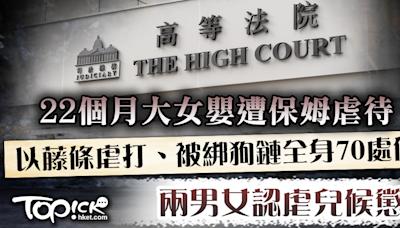 【虐待女嬰】女嬰遭藤條打及被綁狗鏈傷勢達70處 男女保母認虐兒候懲 - 香港經濟日報 - TOPick - 新聞 - 社會