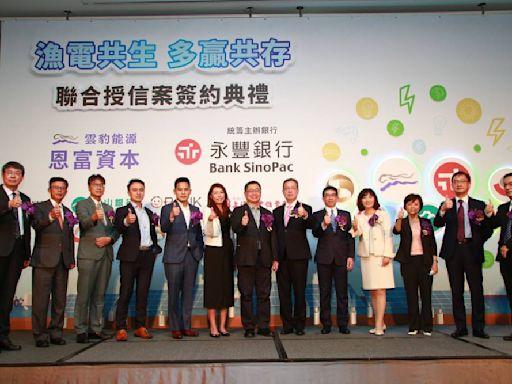 全台最大漁電共生聯貸案 雲豹為台灣能源寫下里程碑