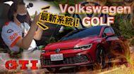 延續熱血精神!系統全面大革新|Volkswagen Golf GTI 新車試駕
