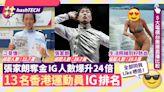 張家朗IG追蹤數激增24倍 13位香港運動員IG排名 何詩蓓排第7|科技玩物