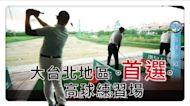 Golf101週報》大台北球友首選高爾夫練習場/日系球具商迎50週年