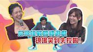 《台灣那麼旺》胡瓜挑戰婚禮遊戲 比腰力比腿力都行 連胯下功夫更是不得了!!