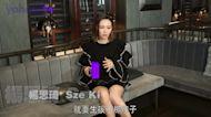 【娛樂訪談】楊思琦:疫情下生BB超緊張