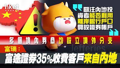 【富途FUTU】富瑞:富途證券35%收費客戶來自內地 關注內地投資者能否利用離岸銀行戶口開設證券帳戶 - 香港經濟日報 - 即時新聞頻道 - App專區