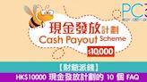 【財爺派錢】HK$10000 現金發放計劃的 10 個 FAQ