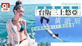 【花姐ERROR遊2】潛水女教練原來係雞排妹師妹 曾出濕身誘人寫真