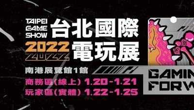 2022台北國際電玩展 1月寒假登場 玩家實體活動和線上同時進行;商務與演講採線上舉辦
