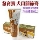 ★Haipet發育寶C機能健保系列.CD5犬用關節膏120g,、軟骨素和膠原蛋白,適用於關節及老年犬