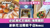尼泊爾餃子店Momoz創新crossover各國料理 必試港式叉燒餃/海南雞餃