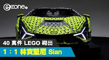 LEGO 砌出 1:1 林寶堅尼 Sian 花 40 萬件積木砌成 - ezone.hk - 遊戲動漫 - 動漫玩具