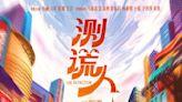文章馬麗主演的電影《測謊人》已定檔,8月20日開啟真心話大冒險