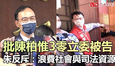 批陳柏惟「3零立委」被告 朱立倫反斥浪費社會與司法資源 - 自由電子報影音頻道