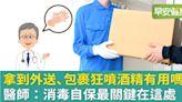 買了外送食物就對包裝狂噴酒精?醫師提醒4個重點才最能防病自保