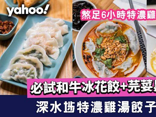 深水埗美食│小店特濃雞湯餃子套餐 必試和牛餃+芫荽黑豚餃