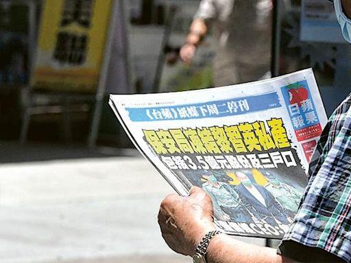 黎智英凍產 陸委會:港營商風險增 記協稱政府近日如打「心理戰」 礙《蘋果》運作 - 20210516 - 港聞
