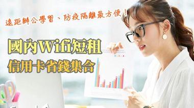 分享文》短租國內Wifi分享器信用卡優惠,在家辦公、遠距學習都能用!