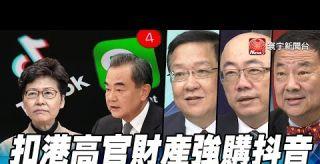 P2扣港高官財產強購抖音 川普殺紅眼王毅促談判?|寰宇全視界20200808