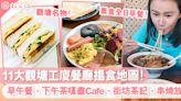 觀塘餐廳美食推介:11間好評小店!早餐、午餐、下午茶嘆盡工廈Cafe+街坊茶記+串燒放題|SundayMore