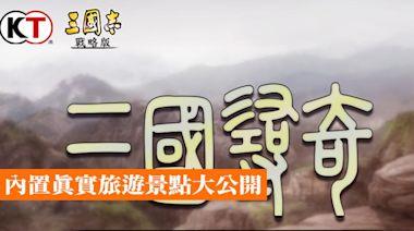 足不出戶玩遍中國風景名勝 《三國志.戰略版》內置真實旅遊景點大公開 - 香港手機遊戲網 GameApps.hk