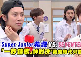 Super Junior希澈VS. SEVENTEEN勝寬 「一秒猜歌」神對決「我的時代只能你繼承」