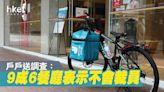 【疫市營商】戶戶送餐廳堂食生意及整體收入俱增 近7成餐廳對前景感樂觀 - 香港經濟日報 - 即時新聞頻道 - 商業