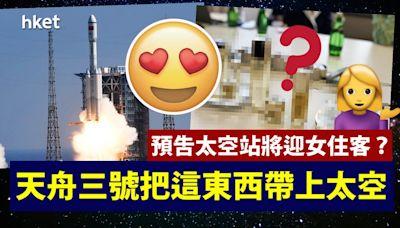 【中國太空站】天舟三號把這東西帶上太空 預告鐵定有女住客?(多圖,有片) - 香港經濟日報 - 中國頻道 - 社會熱點