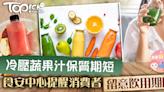 【食安新焦點】冷壓蔬果汁保質期短 食安中心提醒消費者留意飲用期限 - 香港經濟日報 - TOPick - 新聞 - 社會