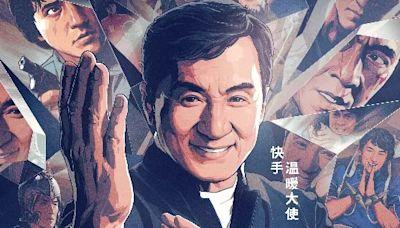 【成龍代言】成龍進駐快手開賬號兼出任「溫暖大使」 此前代言品牌屢出事(多圖) - 香港經濟日報 - 即時新聞頻道 - 即市財經 - 股市