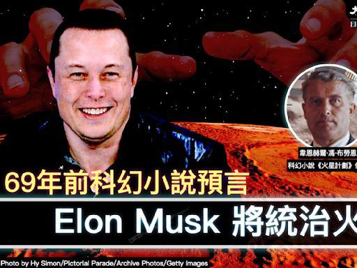【火星計劃】69年前科幻小說預言Elon Musk將統治火星?