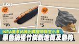 IKEA美食站推出萬聖節限定小食 黑色搞怪竹炭新地筒及熱狗 - 香港經濟日報 - 地產站 - 家居生活 - 家居情報