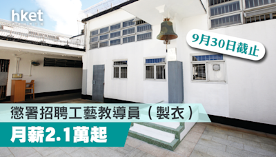【政府工】懲署招聘工藝教導員月薪2.1萬起 - 香港經濟日報 - 理財 - 個人增值