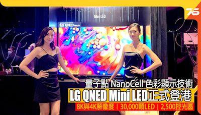 全新 LG QNED MINI LED 8K/4K 電視系列正式登陸香港 : 同場公佈灣仔「LG 期間限定體驗館」開幕【電視發佈】   Post76玩樂網