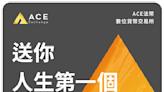 ACE王牌法幣-數位貨幣交易所升級信託!給您好康及保障
