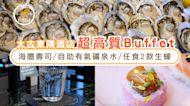 自助餐優惠 太古東隅酒店East Hong Kong超高質Buffet!任食2款生蠔+海膽壽司/熱盤即叫即整