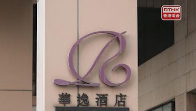 青衣華逸酒店下月起作外傭檢疫設施 提供500房間 - RTHK