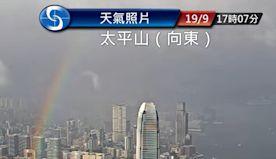 打鼓嶺雨量超過50毫米 維港乍現彩虹