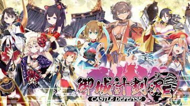 塔防 RPG《御城計劃:RE ~CASTLE DEFENCE~》繁中版於 Johren 平台上線