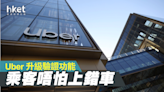 【Uber】Uber香港升級保安功能 保障乘客及司機 偵測行程 - 香港經濟日報 - 即時新聞頻道 - 科技