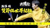 廣東90後大破雙節棍健力士紀錄 淺談李小龍兵器的實用威力