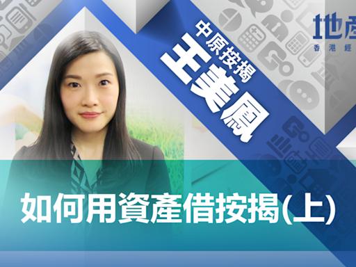 如何用資產借按揭(上) - 香港經濟日報 - 地產站 - 專家站
