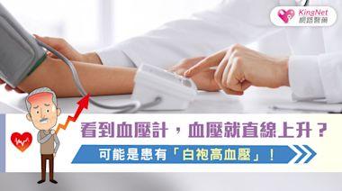 看到血壓計,血壓就直線上升?可能是「白袍高血壓」作祟!