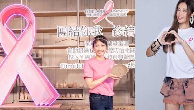 十月攜手終結乳癌!雅詩蘭黛粉紅絲帶 Motiva公益大使A Lin推動溫暖正能量