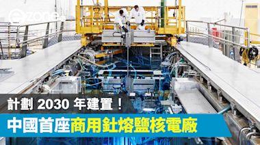 中國首座商用釷熔鹽核電廠!計劃 2030 年建置! - ezone.hk - 科技焦點 - 科技汽車
