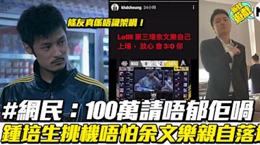 鍾培生挑機唔怕余文樂親自落場 網民:100萬請唔郁佢! 條友真係唔識架喎!