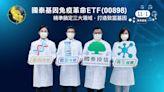 首檔10元原型ETF 國泰基因免疫革命ETF11月1日開募