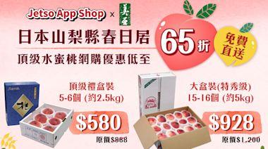 【時令水蜜桃又黎啦!】日本直送山梨縣頂級水蜜桃獨家優惠低至65折