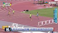 10/20 無愧台灣最速男 楊俊瀚200m達亞運資格