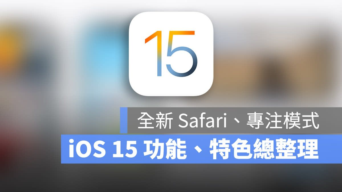 iOS 15更新
