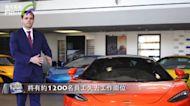 超級跑車制造商邁凱倫也扛不住了!計劃全球裁員四分之一