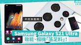 【年度旗艦機】Samsung Galaxy S21 Ultra全新鏡頭組合加S Pen支援,堪稱功能最強 | 徐帥-手機情報站